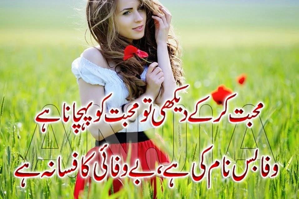Download Urdu Shayari Love Wallpapers Gallery