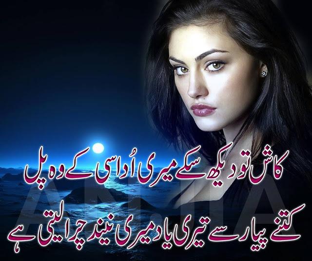 Sad Romantic Urdu Ghazal Photo Poetry | Lover's Platform