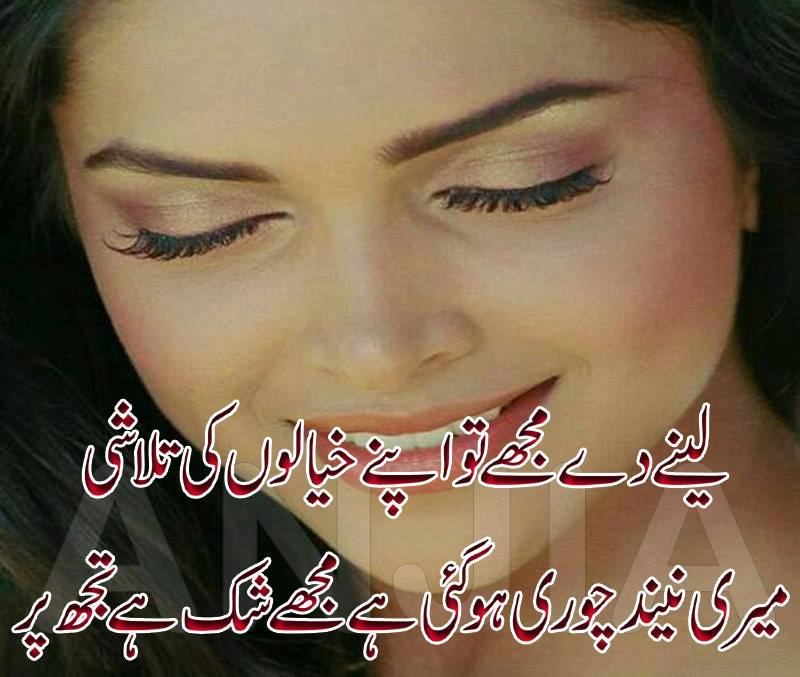 Urdu Sad Love Poetry So Beautifull Shayari For Some One
