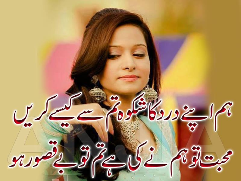 Urdu Sad Love Poetry so beautifull shayari for some one special ...