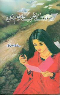 Romantic Novel Pdf File